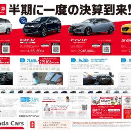 1/25(土)、26(日)決算Honda 開催中!